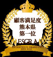 顧客満足度 熊本県 第一位 ESGRA