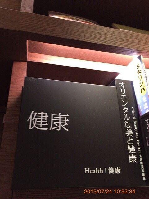 オージャス熊本エステ月リズムストレッチ著書婚活美肌妊活