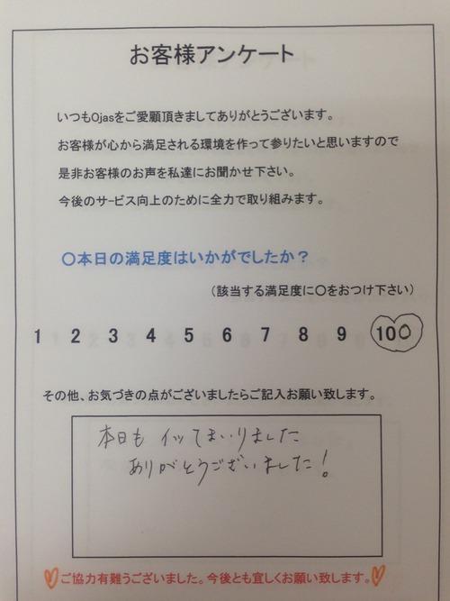 オージャス 熊本 エステ ダイエット お客様 アンケート 口コミ Ojas