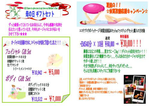 熊本エステサロンオージャスダイエット美肌スケジュール