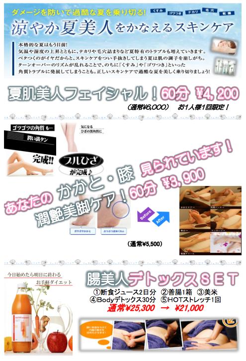オージャス 熊本 エステ ダイエット 口コミ キャンペーン