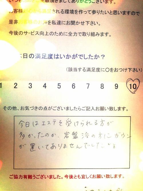 オージャス Ojas 熊本 エステサロン アンケート 口コミ ダイエット