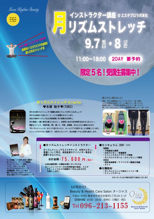 月リズムストレッチ講座東京プロラボ様用-2