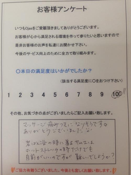 オージャス熊本エステダイエット口コミアンケートOjas