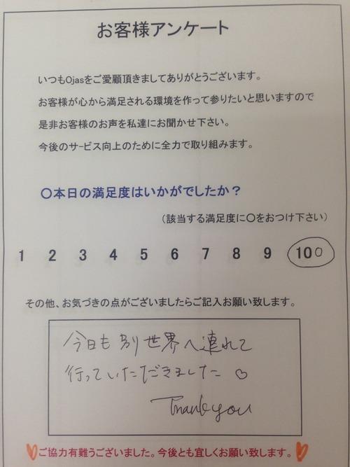 エステサロン 熊本 エステ 岩盤浴 口コミ お客様アンケート