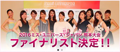ミス・ユニバース・ジャパン熊本 Official Supplier オージャス