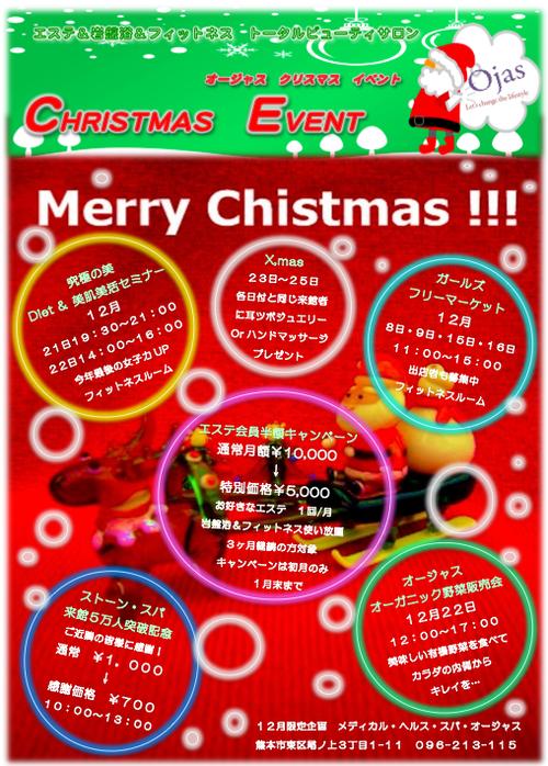 Ojas 熊本 オージャス クリスマスイベント エステサロン 美肌
