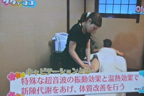 熊本 エステ エンダモロジー  キャビテーション ダイエット サイズ