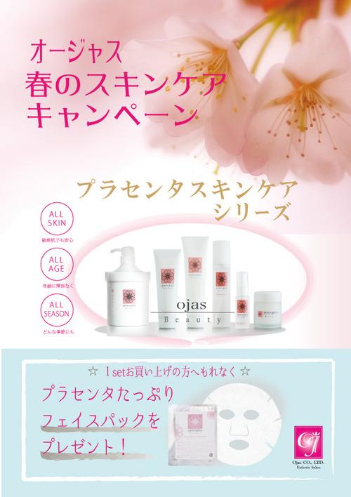 オージャス熊本エステ美肌化粧品潤い化粧品キャンペーン