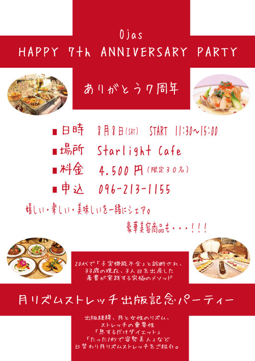 オージャス 熊本 エステ 周年祭記念 パーティー キャンペーン