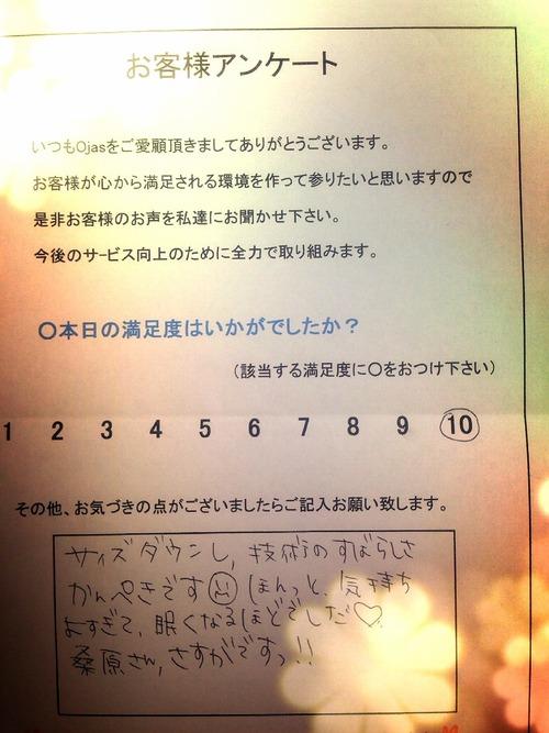 オージャス Ojas 熊本 エステサロン アンケート 口コミ1