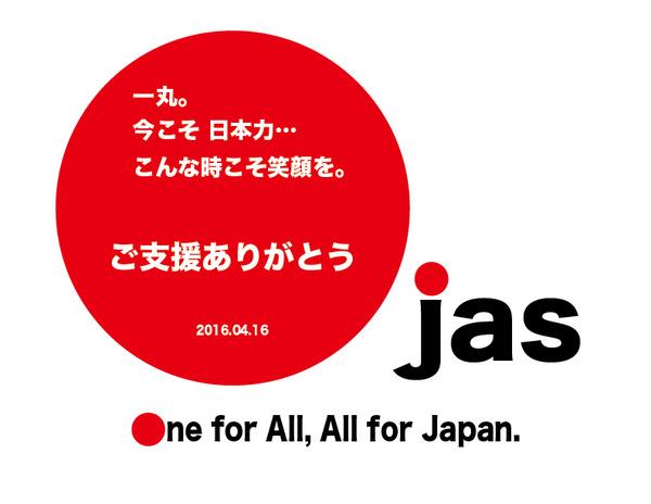 オージャス 熊本大震災 ボランティア活動 エステサロン ストレスケア