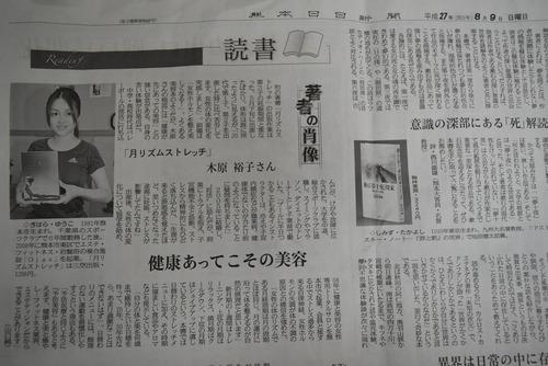 熊日新聞 熊本日日新聞社 月リズムストレッチ エステ オージャス