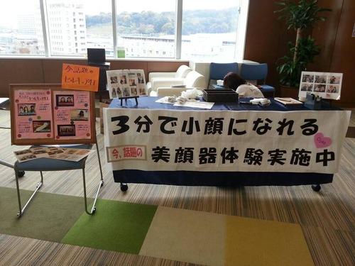 OJas 熊本 エステ 岩盤浴 ダイエット ミスユニバースジャパン熊本
