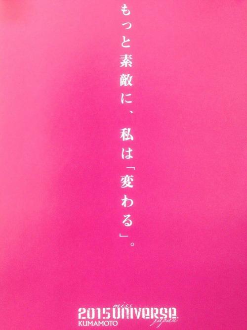 Ojasオージャス 熊本 エステ 結果 ミスユニバース2015 痩身