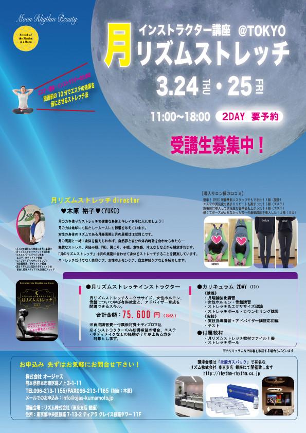 月リズムストレッチ講座東京