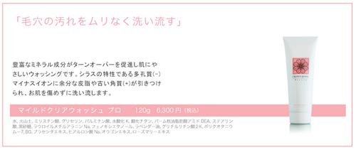 Ojas 熊本 エステ 化粧品 美肌 乾燥肌 フェイシャル エステ 透明感