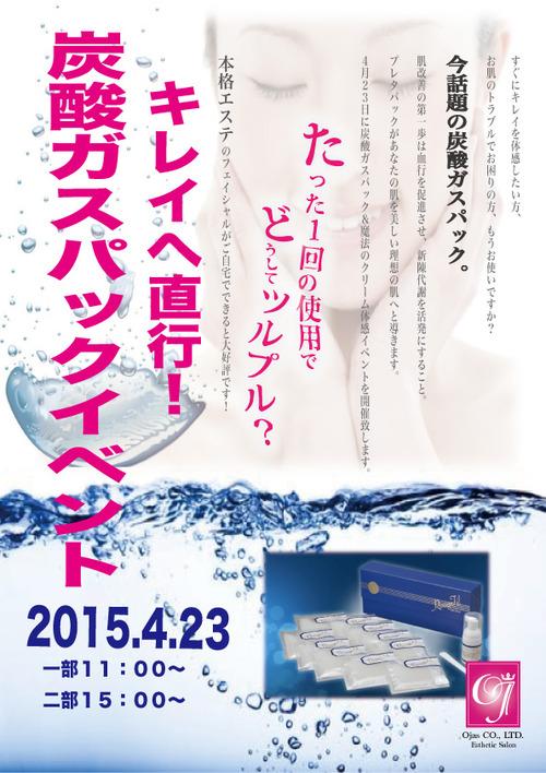 炭酸ガスパックイベント熊本 エステ 美肌 リフトアップ