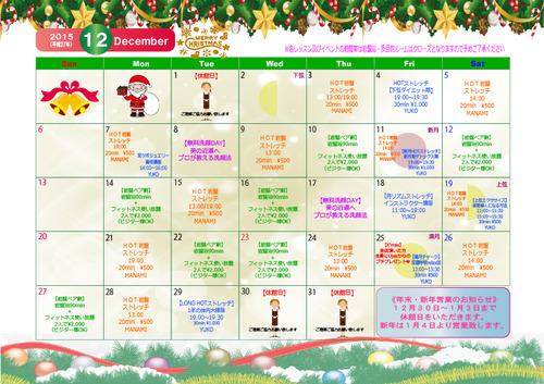 12月キャンペーンオージャス 熊本 エステ 歳末キャンペーン
