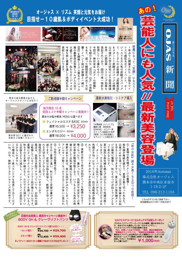 オージャス新聞秋2016
