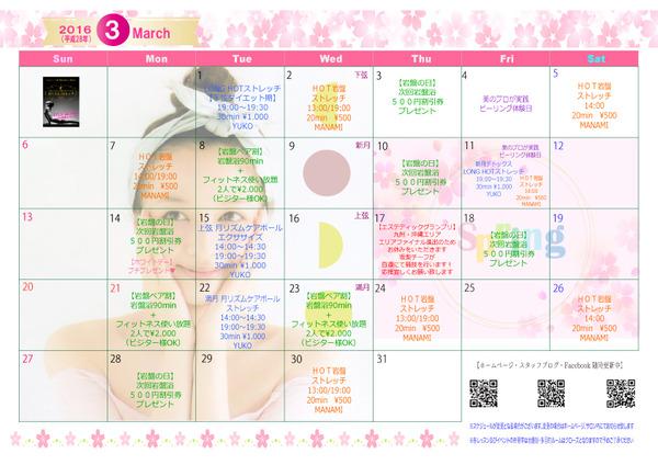 エステサロンオージャス熊本3月スケジュール ダイエット 美肌 Ojas