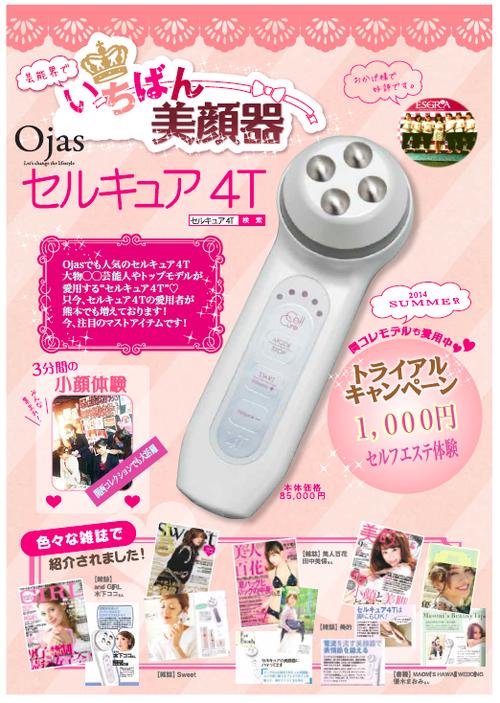 熊本 エステ 美顔器 芸能人ンで一番使われているセルキュア4T