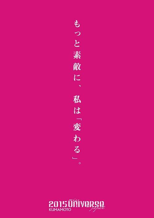 熊本 ミスユニバースジャパン熊本 エステサロン Ojas オージャス