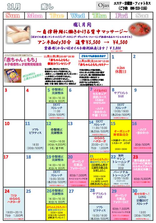 オージャス 熊本 Ojas イベント スケジュール エステ