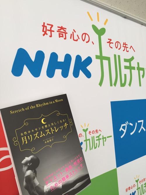 NHK 月リズムストレッチ オージャス 熊本 エステ ダイエット